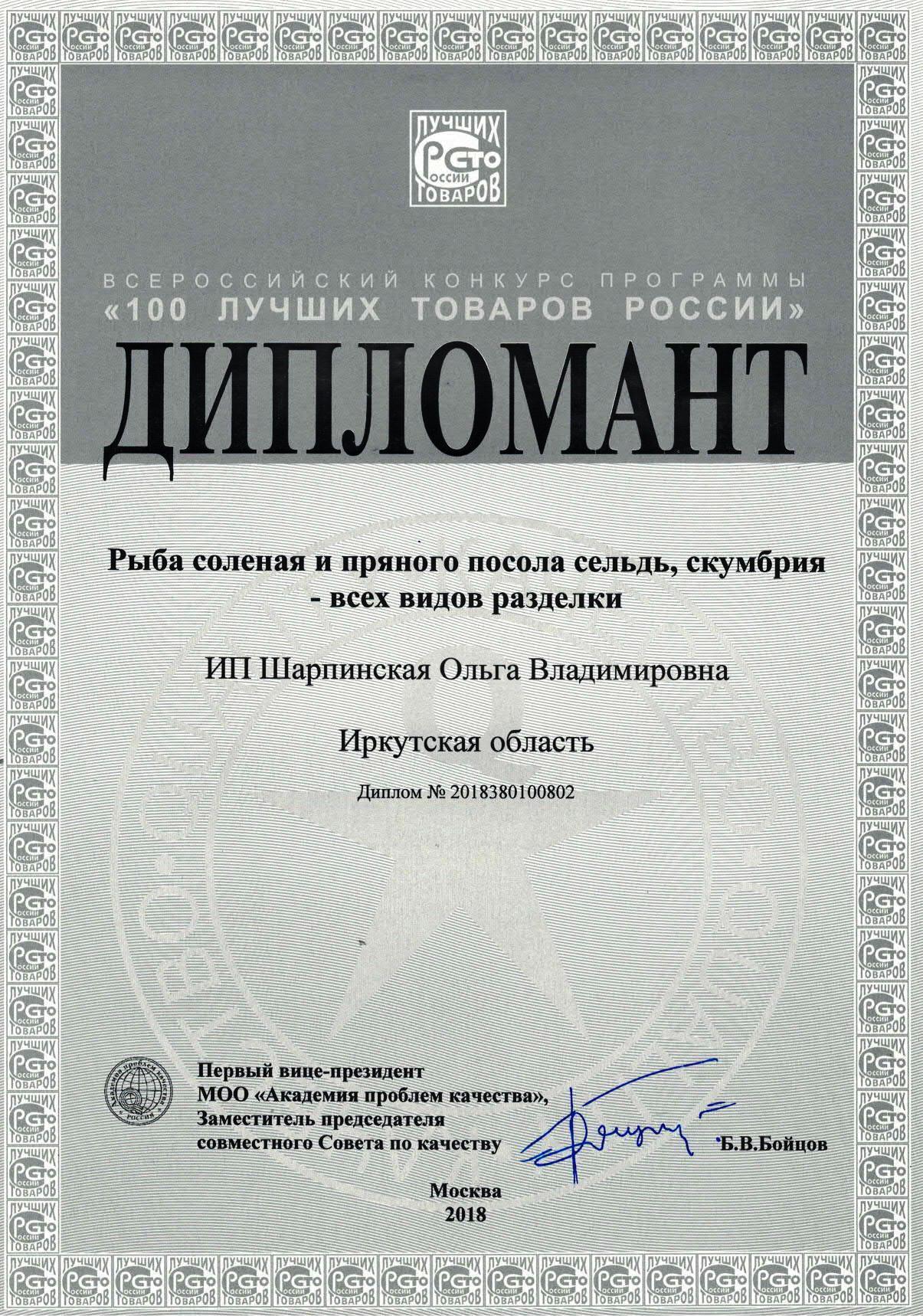 дипломант рыба соленая 100 ЛТР 2018 1