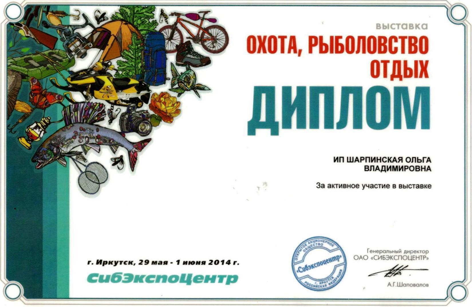 Сибэкспоцентр 2014 1