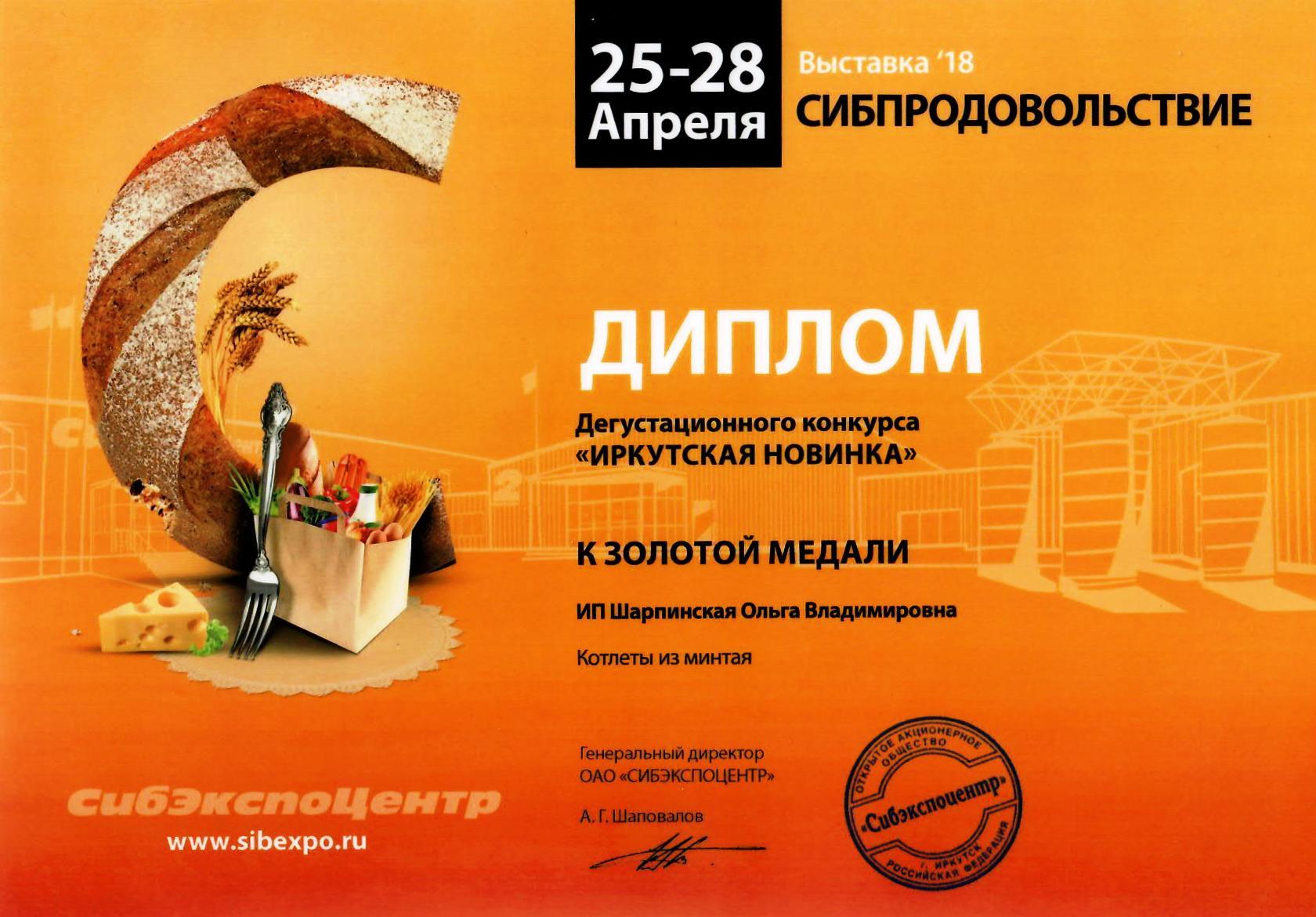Сибпрод 2018 (рулеты-1) 1