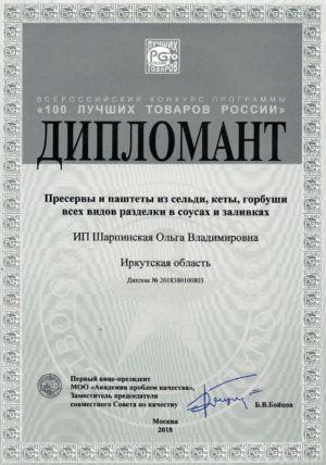 дипломант пресервы 100 ЛТР 2018 1