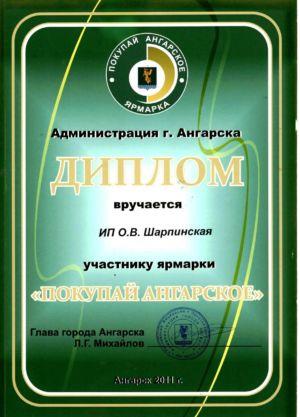 Покупай ангарское 2011 1
