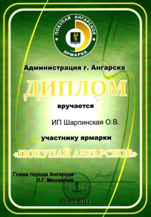 Покупай ангарское 2012 1