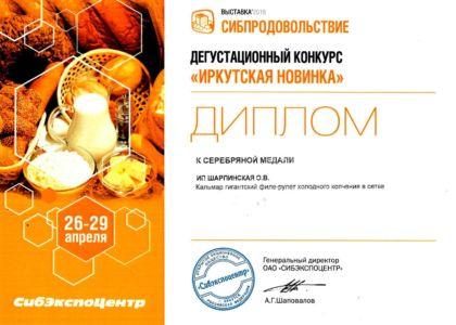 Сибпрод 2016(2) 1