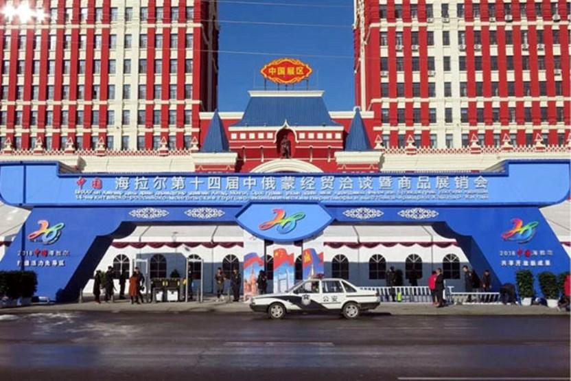 Торговая выставка в Китае г. Хайлар