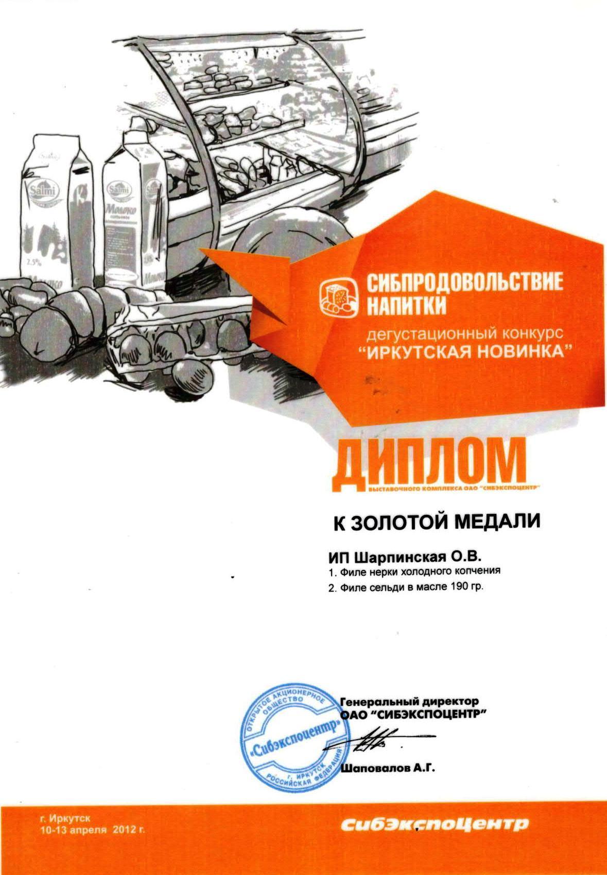 Сибпрод 2012(1) 1
