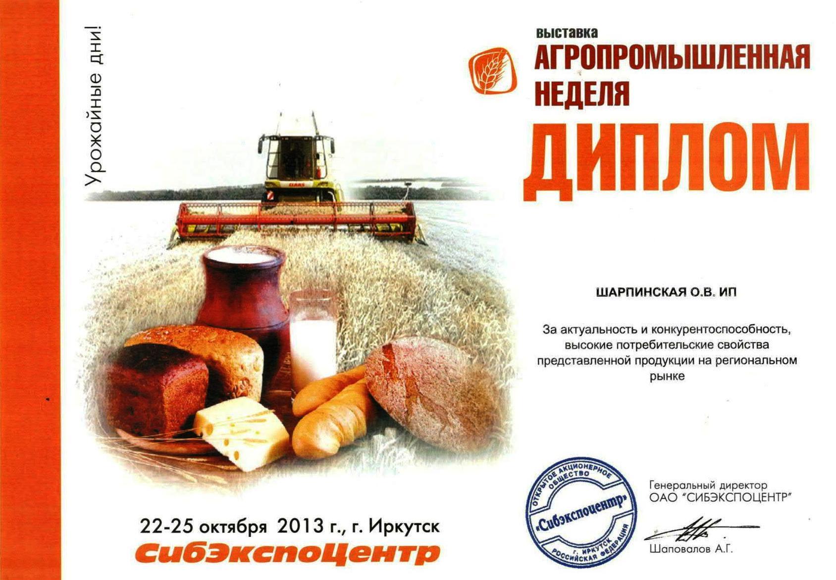 Агропром 2013 1