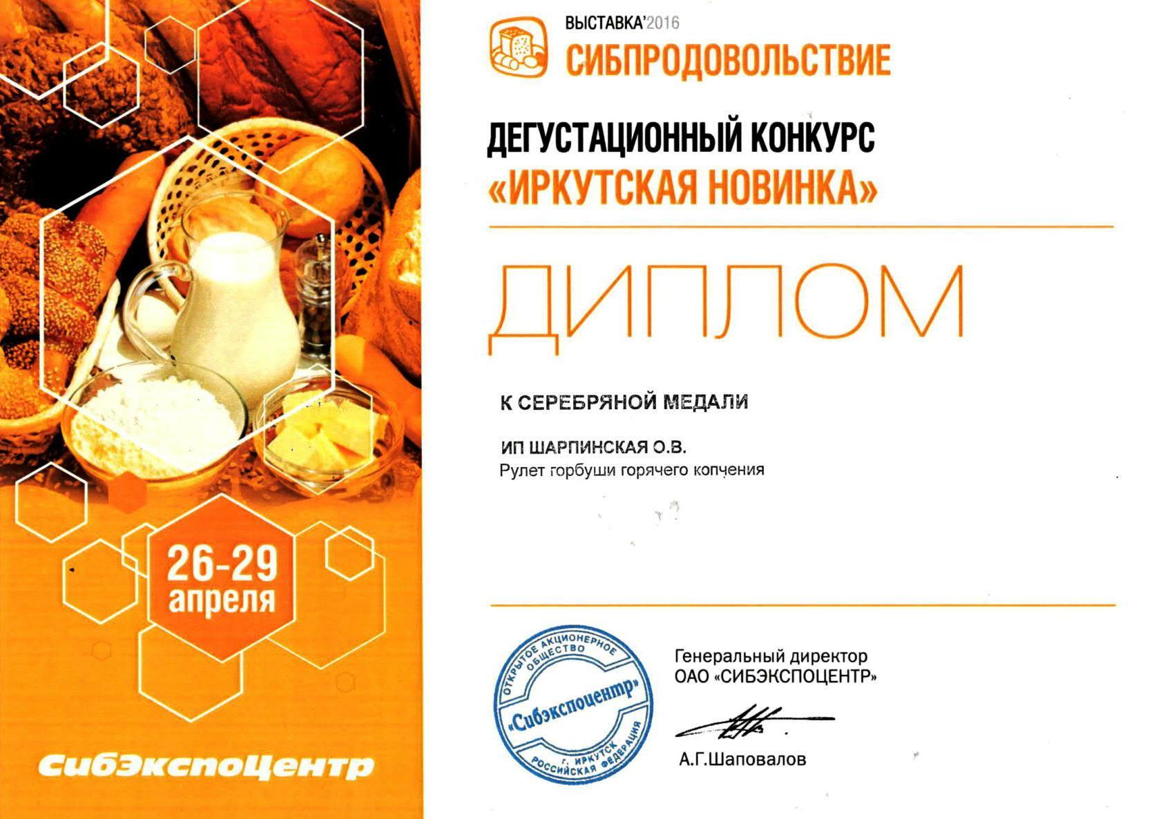 Сибпрод 2016(1) 1