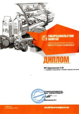 Сибпрод 2012(4) 1