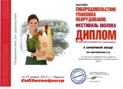 Сибпрод 2013 1