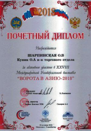 Монголия 2018 Диплом(1) 1
