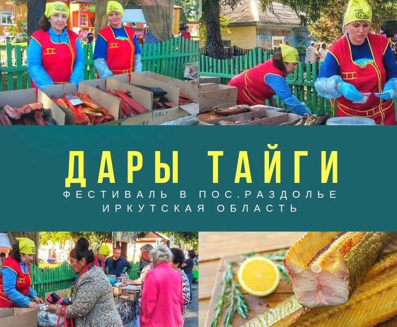 Фестиваль «Дары тайги» п. Раздолье